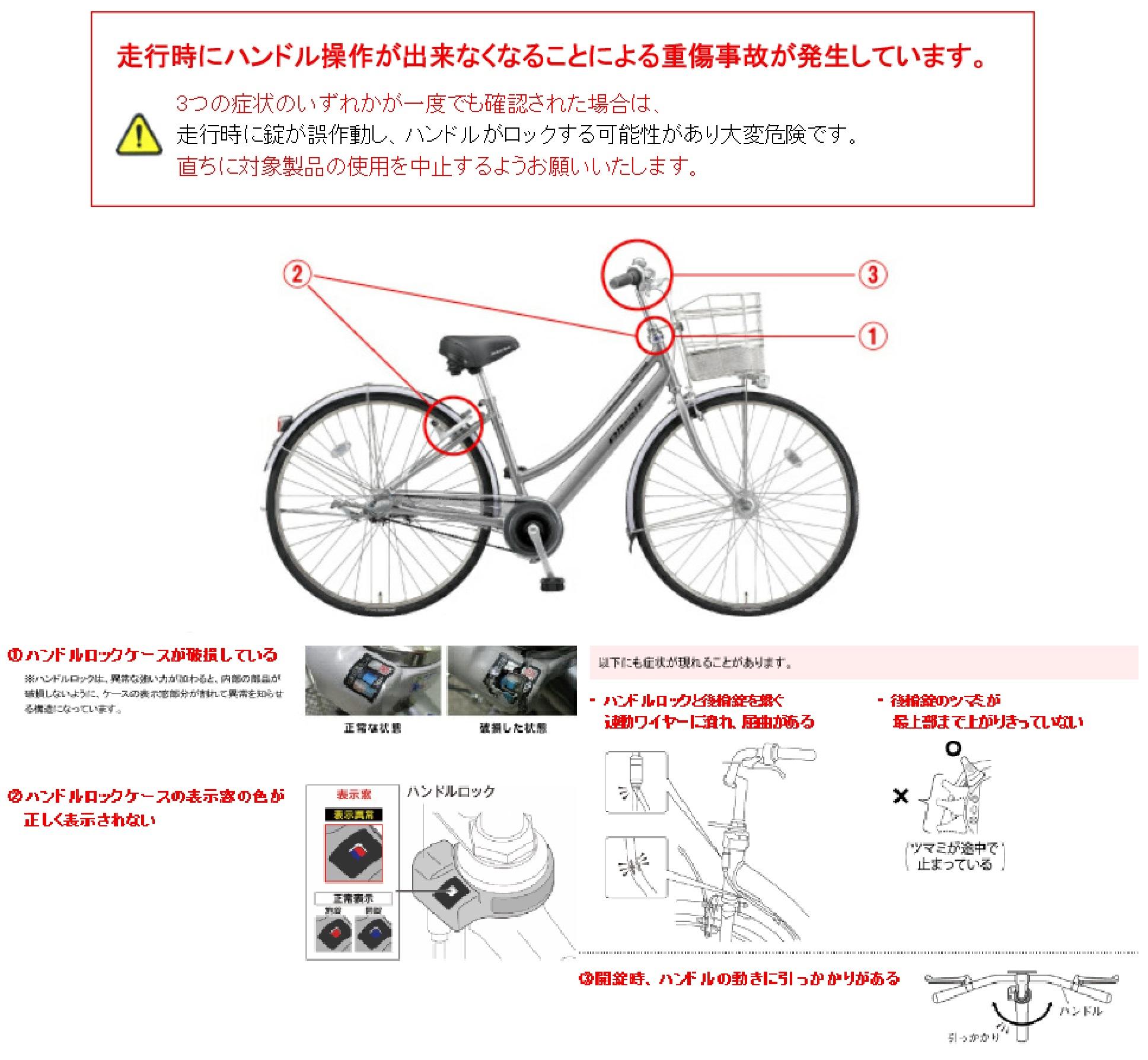 電動 リコール ブリジストン 自転車 ヤマハ・ブリヂストン・丸石 電動自転車バッテリーにリコール【バッテリー無償交換のお知らせ】